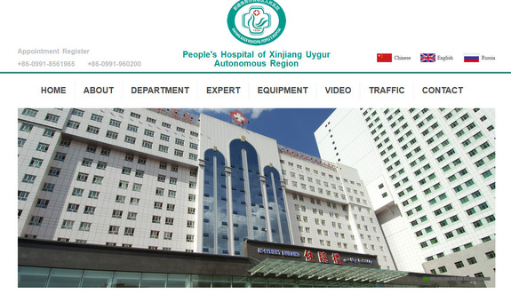 2017 SigmaVP Peoples Hospital Xinjiang Uygur homepage